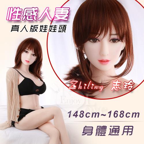 真人版娃娃頭 ‧ 志玲 Zhiling - 性感人妻﹝可安裝140~168cm 身體﹞♥