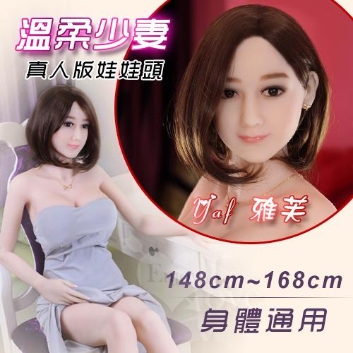 真人版娃娃頭 ‧ 雅芙 Yaf - 溫柔少妻﹝可安裝140~168cm 身體﹞
