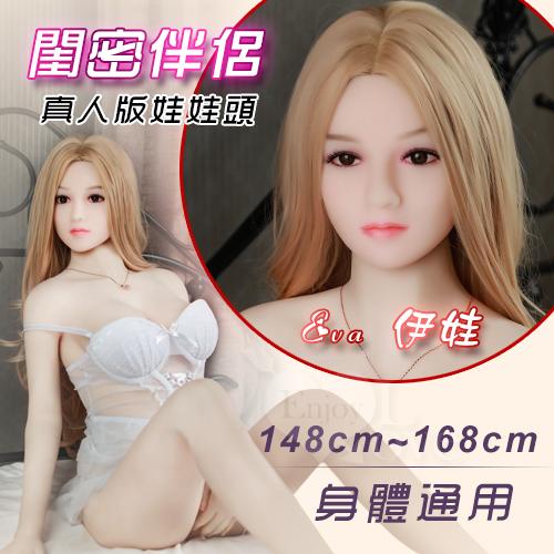 真人版娃娃頭 ‧ - 伊娃 Eva - 閨密伴侶﹝可安裝140~168cm 身體﹞