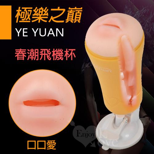 【Ye Yuan】極樂之巔*口口愛春潮自慰飛機杯﹝120°多角度性愛吸盤式﹞