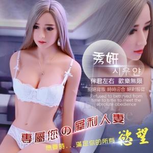 《秀妍 - 犀利人妻》全實體矽膠不銹鋼變形骨骼娃娃 真人版﹝168cm / 35kg﹞♥