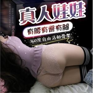 長澤繪子 真人1:1比例半身實體娃娃(24公斤)♥