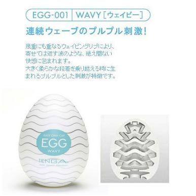 日本TENGA‧EGG-001 WAVY 波紋型