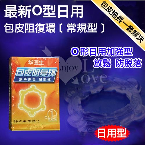 Dr.H 最新O型日用包皮阻復環﹝常規型﹞(內徑2cm)鎖精環 屌環 持久環