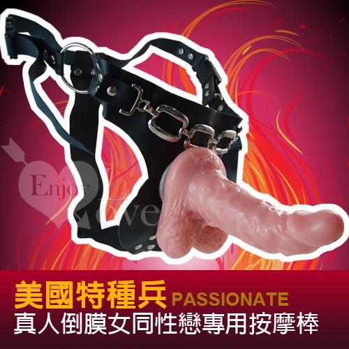 【BAILE】PASSIONATE 美國特種兵 - 實心穿戴按摩棒