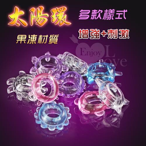 太陽環﹝增強+刺激+果凍材質﹞【購物即送禮】♥