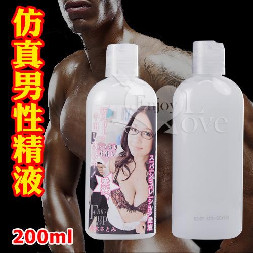 男性中出しSEX 精液(仿真潤滑液 200ml)【3000元滿額貴賓禮】♥