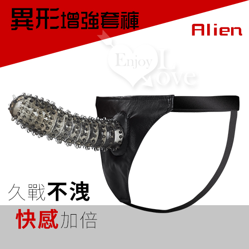 Alien 異形增強套褲 - 男性專用﹝穿戴+久戰不洩+快感加倍﹞♥