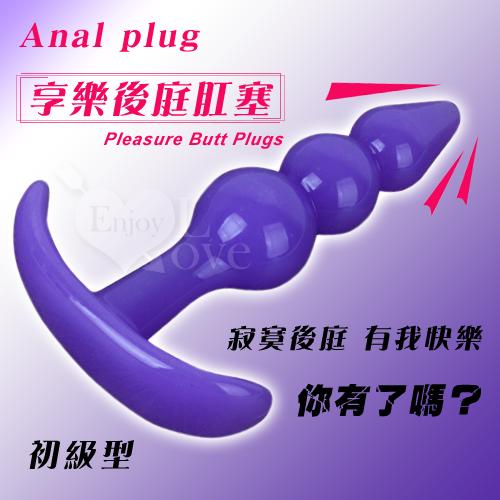 Anal plug 享樂後庭肛塞﹝初級型﹞♥