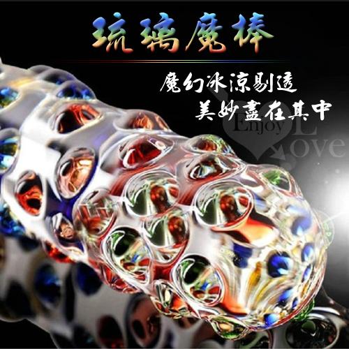 琉璃魔棒‧六炫色顆粒水晶玻璃﹝雙頭可用﹞♥