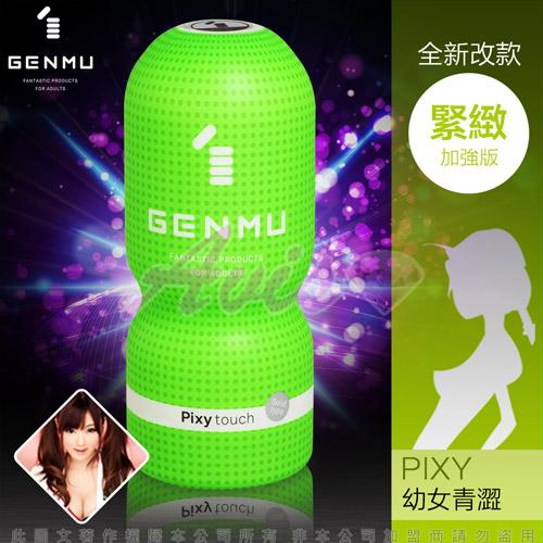 日本GENMU二代 PIXY 青澀少女 新素材 緊緻加強版 吸吮真妙杯 綠色