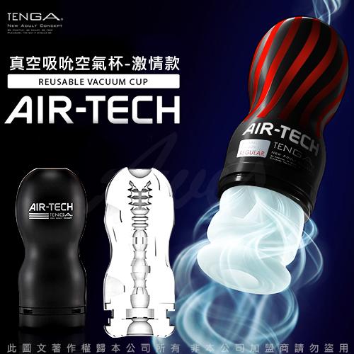 日本TENGA AIR-TECH TENGA首款重複使用 空氣飛機杯 黑色激情型♥