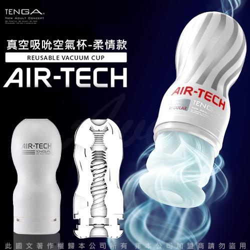 日本TENGA AIR-TECH TENGA首款重複使用 空氣飛機杯 白色柔情型♥