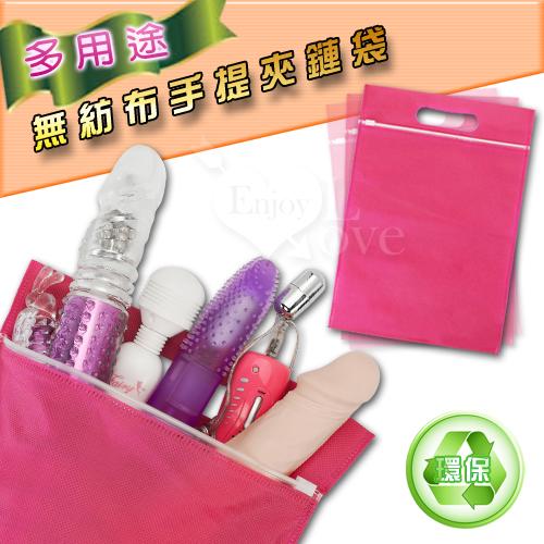多用途環保無紡布手提夾鏈袋(32 x 22cm)【購物即送禮】♥
