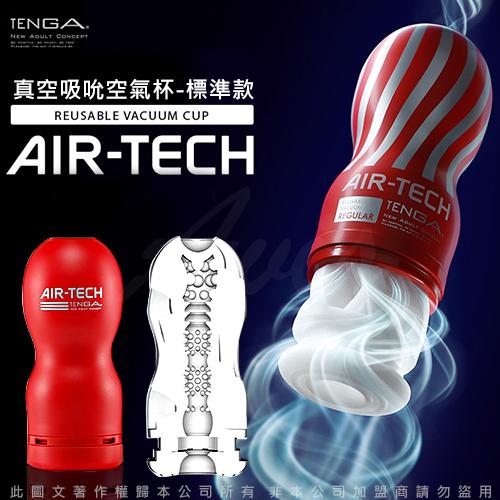 日本TENGA AIR-TECH TENGA首款重複使用 空氣飛機杯 紅色標準型♥