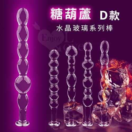 (全長18.8cm直徑1.7-2.6cm)糖葫蘆 ‧ 水晶玻璃系列棒 - D款﹝前後庭通用﹞淨重95...