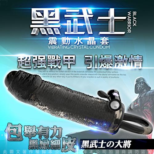 黑武士 超強戰甲 鎖精震動水晶套 3-大將♥