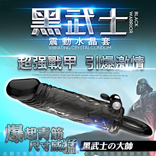 黑武士 超強戰甲 鎖精震動水晶套 2-大帥(全長20.2cm直徑4cm)加長加粗套♥