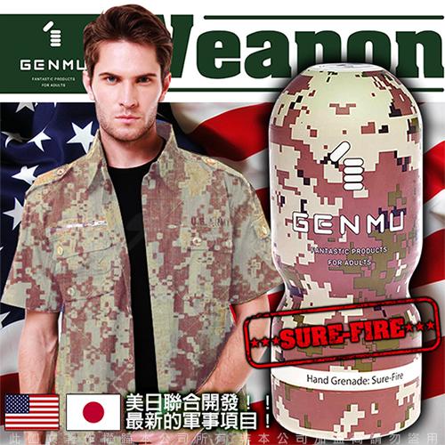 日本GENMU 美日共同開發 WEAPON 迷彩真妙杯 SURE-FIRE激光