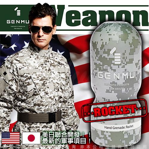 日本GENMU 美日共同開發 WEAPON 重裝武器系 強力砲火迷彩真妙杯ROCKET火箭
