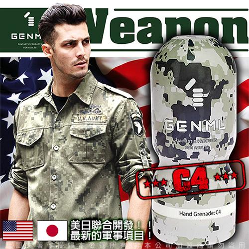 日本GENMU 美日共同開發 WEAPON 重裝武器系列 強力砲火 迷彩真妙杯 C4塑料炸藥