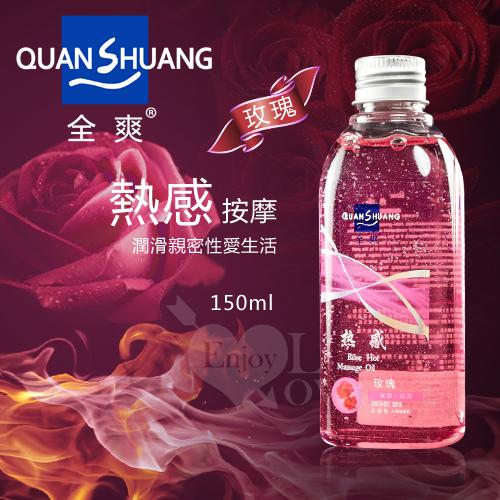 Quan Shuang 熱感‧按摩 - 潤滑性愛生活潤滑液 150ml﹝玫瑰香味﹞♥
