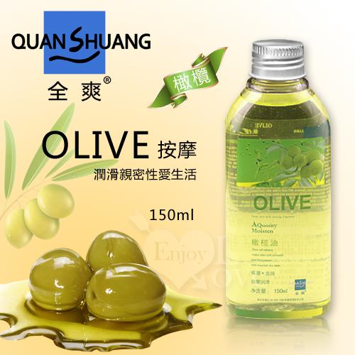 Quan Shuang 按摩 - 潤滑性愛生活橄欖油 150ml♥