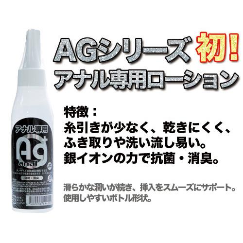 日本A-one*AG+アナルローション_120ml (後庭專用)