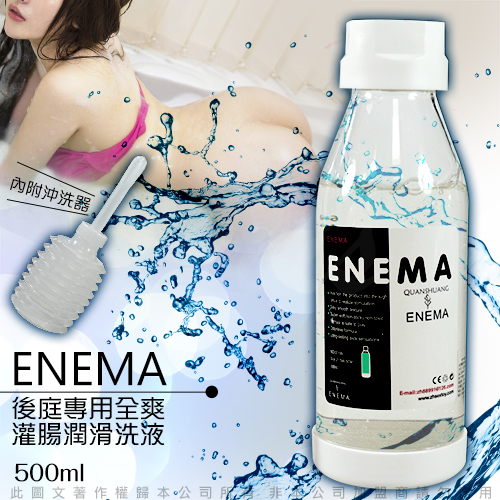 ENEMA 男同志專用 後庭肛交情趣潤滑液 贈後庭/陰道清洗器X1♥