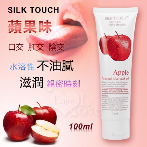 SILK TOUCH‧Apple 蘋果味口交、肛交、陰交潤滑液 100ml♥