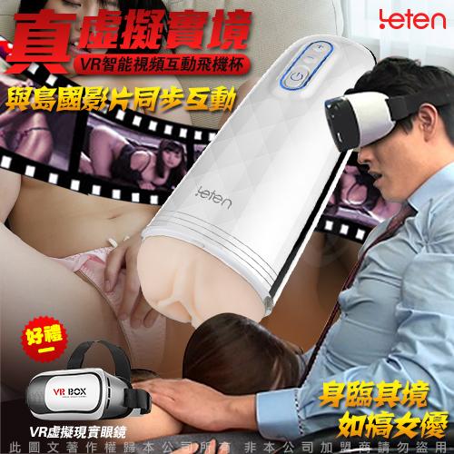 香港LETEN Z9智能 3D視頻互動 VR電動男用自慰飛機杯(送VR眼鏡)♥