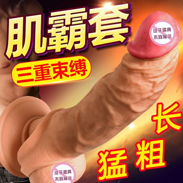 肌霸猛男扛鼎加長套(全長22cm直徑4.5cm)加長加粗套♥