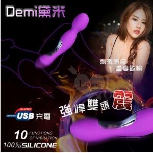 【香港久興】Demi黛米‧強悍雙頭變頻震動 USB充電智能按摩棒