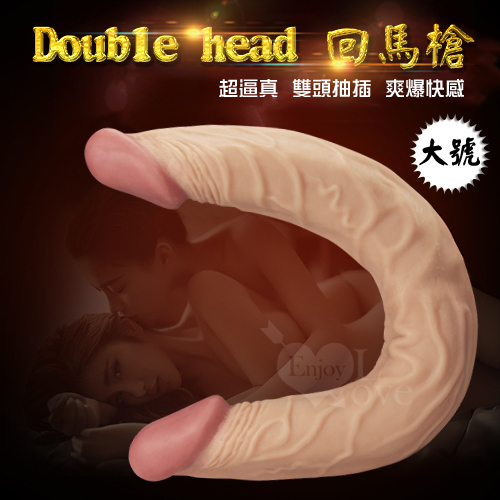 Double head 回馬槍‧雙頭抽插超逼真肉感陽具﹝大號﹞