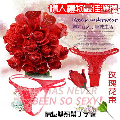 玫瑰花束‧情趣雙系帶丁字褲﹝情人禮物最佳選擇﹞♥