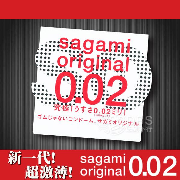 sagami 相模元祖 002超激薄衛生套 保險套 1片裝【2000元滿額回饋禮】