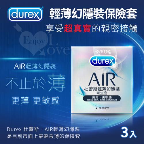 Durex 杜蕾斯‧AIR輕薄幻隱裝衛生套 3入