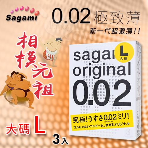 【相模Sagami】相模元祖 002 0.02 極致薄保險套 大碼 L 3入