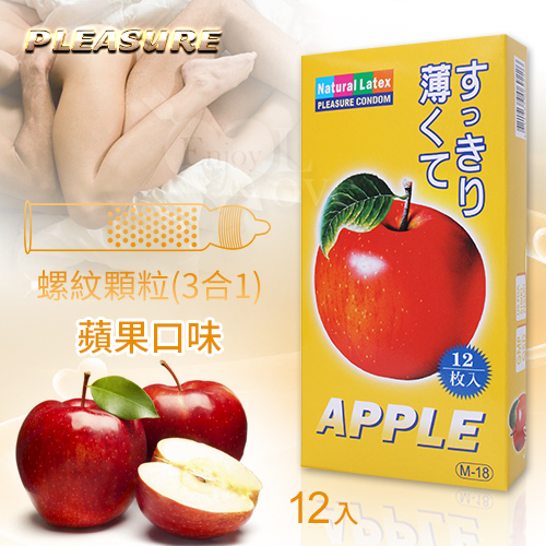 樂趣‧螺紋顆粒 (3合1) 蘋果味保險套 12入
