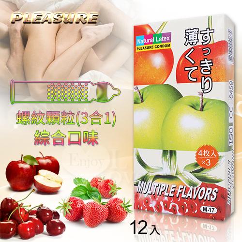 樂趣‧螺紋顆粒 (3合1) 櫻桃+蘋果+草莓果味各4片