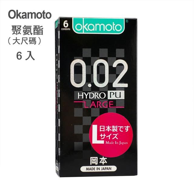 OKAMOTO 日本岡本‧002HYDRO 水性聚氨酯加大碼保險套(6入)