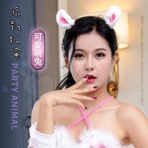 Party animal 派對動物 ‧ 髮箍系列 - 可愛萌兔耳朵♥