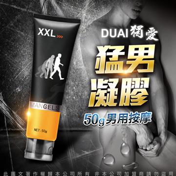 獨愛-XXL男用猛男軟膏 50g♥