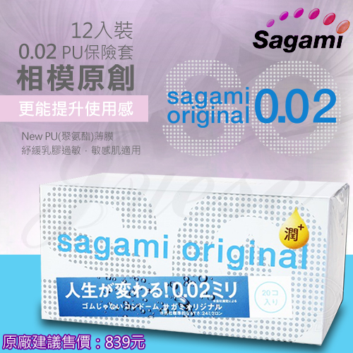 相模Sagami-元祖002極潤保險套 12入