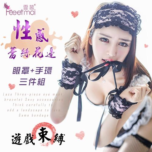 《FEE ET MOI》性感配件!蕾絲花邊眼罩手環三件組 - 遊戲束縛♥