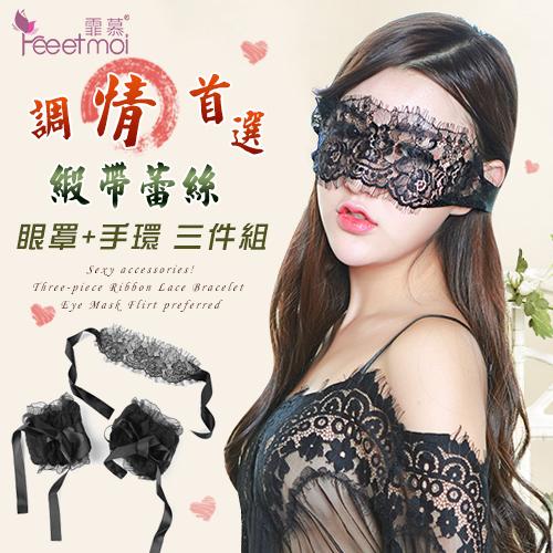 《FEE ET MOI》性感配件!緞帶蕾絲手環眼罩三件組 - 調情首選