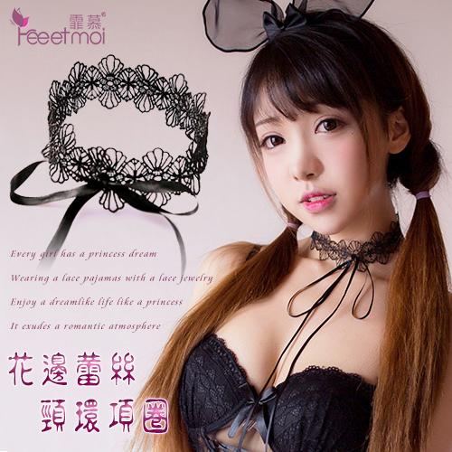 《FEE ET MOI》性感配件!長細帶設計蕾絲滾邊頸環項圈♥