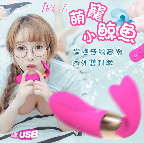 Whale 萌寵小鯨魚 ‧ 雙G點刺激13頻遙控按摩器﹝內外刺激+USB充電﹞掌控無線高潮