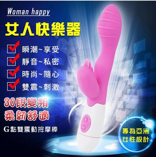 女人快樂器 ‧ G點雙振動按摩棒﹝30段變頻+超靜音﹞