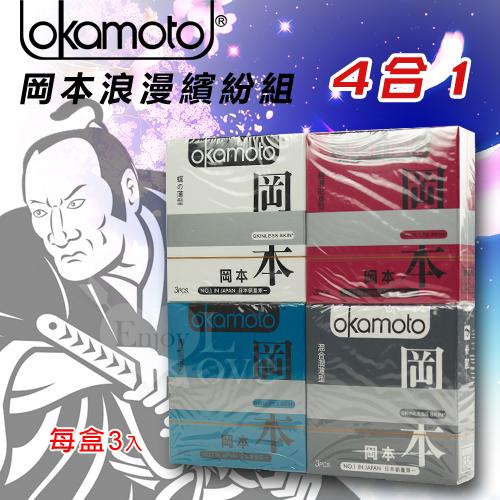 OKAMOTO 日本岡本‧浪漫繽紛組4合1 (3入*4盒)